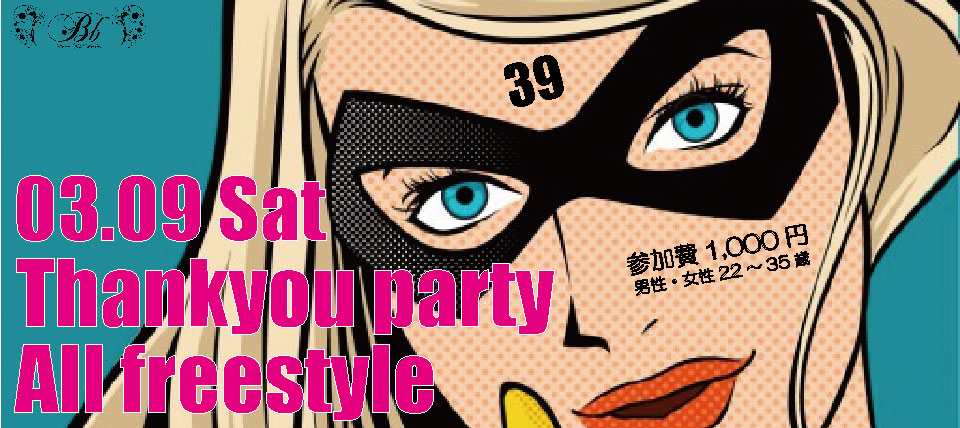 Bb Bridal Total Produce 03.09 Sat Thankyou party All freestyle 参加費 1,000円 男性・女性 22~35歳