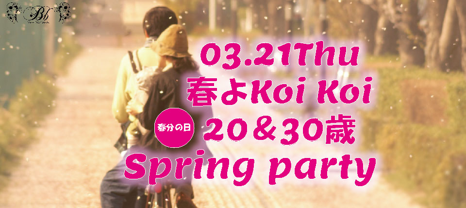 Bb Bridal Total Produce 03.21 Thu 春よKoiKoi 春分の日 20&30歳 Spring party