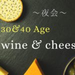 ~夜会~ 30&40 Age wine&cheese